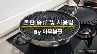 아무불판 그릴 사용요령 (feat.아무렇게나 구워도 맛…