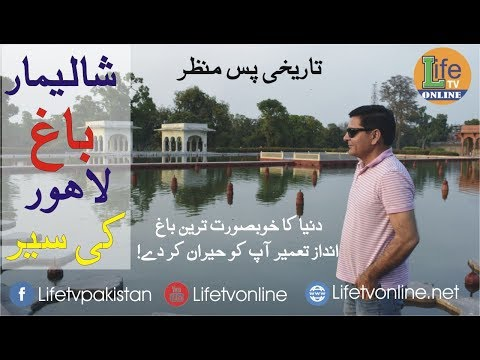 Shalimar Garden Lahore| History | Visit | Urdu/Hindi-Life TV Online