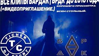 БарДак   БРДК  - Все клипы до 2016 года хорошего просмотра