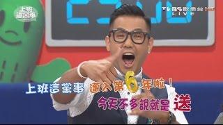 歡慶邁入第6年 豪華吃喝玩樂大放送?! 上班這黨事 20160906 (完整版) thumbnail