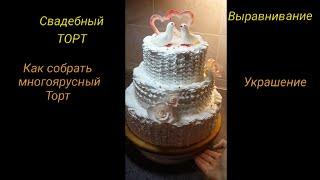 Сборка многоярусного торта / Выравнивание  торта / Собираем свадебный трехъярусный торт