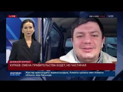 Новости Казахстана. Выпуск от 14.01.20 / Дневной формат