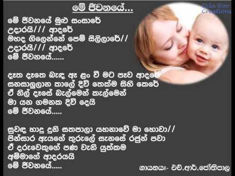 Me Jeewanaye Hrjothipala With Lyrics