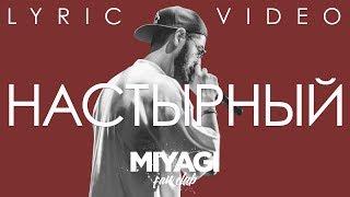 Miyagi - Настырный (Lyric video)