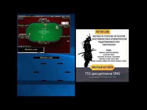 Заработок от 50$ в день. Покерный бот. SNG 11$ Party Poker