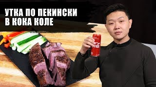 Утка по-пекински в кока-коле | Рецепт | how to make marinade with Coca cola. Peking Duck
