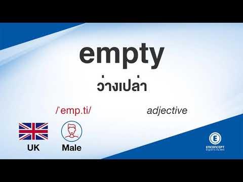 empty ออกเสียงว่า แปลว่า อะไร แปลภาษาอังกฤษเป็นไทย By ENCONCEPT Dictionary