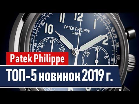 Patek Philippe | TOP-5 новинок 2019 года