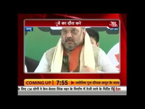 Amit Shah To Arrive in Jammu And Kashmir For 2-Day Visit