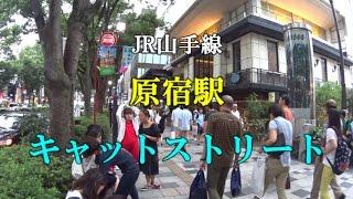 【ぶらり散歩】原宿 ノースキャットストリート
