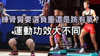 練骨質要選負重還是跳有氧?運動功效大不同 thumbnail