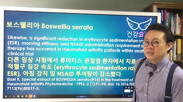 (Eng Sub) 류마티스관절염에 대한 보스웰리아의 효과에 대한 연구 소개 [Review] Rheumatoid Arthritis & Boswellia serrata