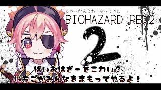 [LIVE] よ!~じゃっかんこわくなってきたBIOHAZARD RE:2【2】~