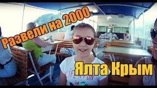 Ласточкино гнездо визитка Крыма.Как разведут вас на деньги Ялта