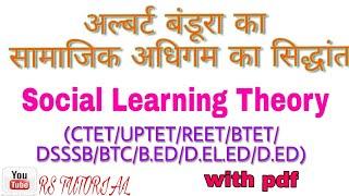 अल्बर्ट बंडूरा का सामाजिक अधिगम सिद्धांत // Social learning theory// RS Tutorial