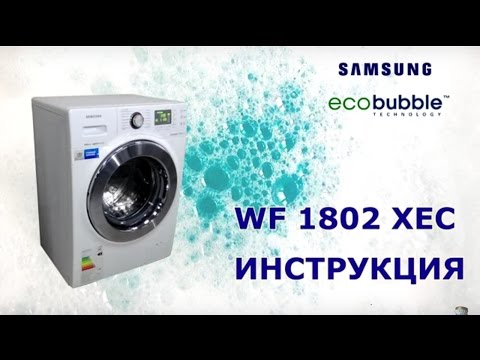 Стиральная машина samsung eco bubble 6 кг инструкция