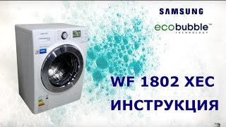 samsung WF 1802 Инструкция пользователя