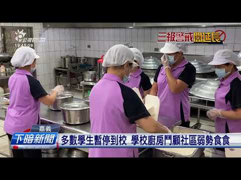 多數學生暫停到校 學校廚房鬥顧社區弱勢食食