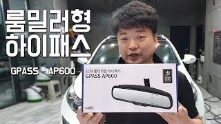 [광고][표성] 룸밀러형 하이패스 GPASS AP600…