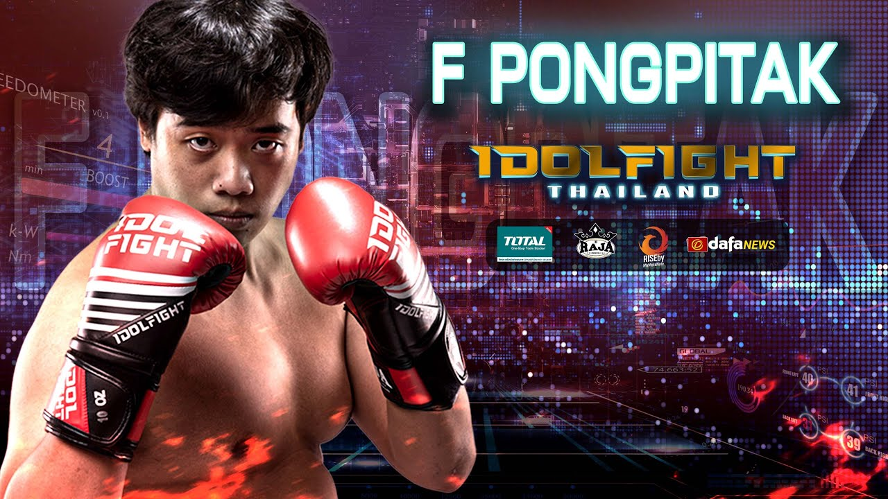 F Pongpitak | IDOL FIGHT 2 The Fight Story [EP.12]