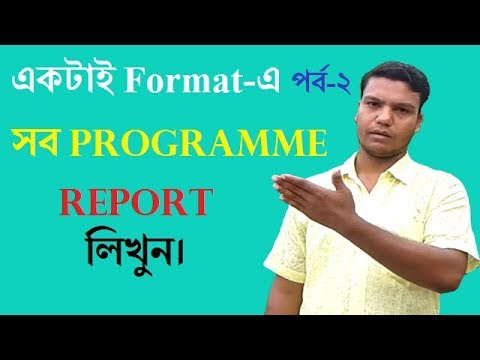 How to write a programme report in English all in one format in bangla[by prakash saha]