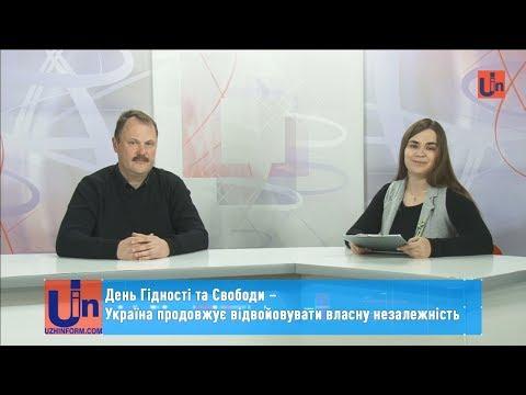 День Гідності та Свободи – Україна продовжує відвойовувати власну незалежність