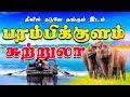 பரம்பிக்குளம் சுற்றுலா/ Parambikulam Trip / Village Database / Ragu.S.P