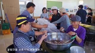 """강빛살이 """"3박4일 농촌체험프로그램 in 곡성 강빛마을"""