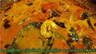 നാവിൽ കപ്പലോടും ചെമ്മീൻ അരപ്പ്കറി|traditional kerala prawns coconut curry|Making time : 25 mints