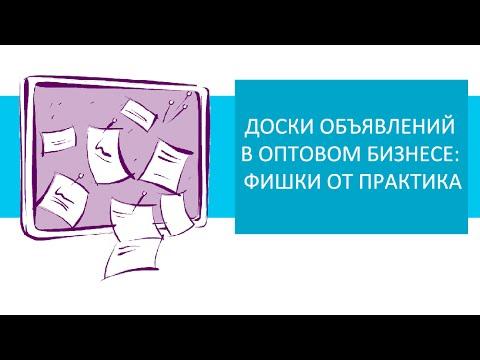 Доски объявлений в оптовом бизнесе: фишки от практика