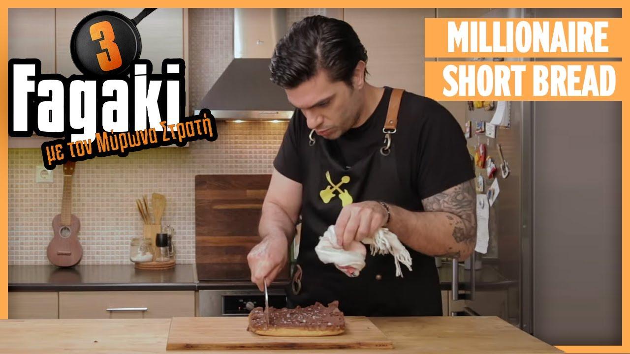 Millionaire Shortbread | Fagaki E17 S3