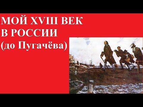 МОЙ XVIII ВЕК