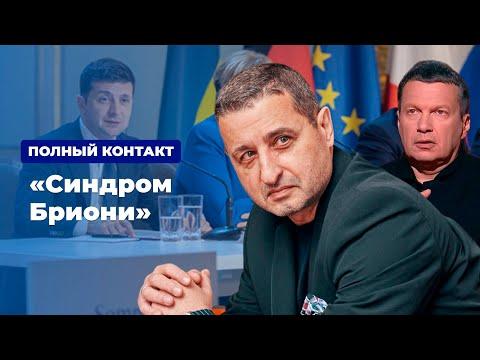«Синдром Бриони» политиков * Полный контакт с Владимиром Соловьевым (11.12.19)