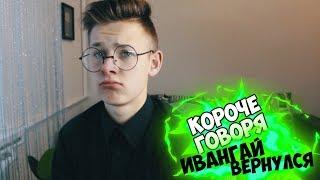 КОРОЧЕ ГОВОРЯ, ИВАНГАЙ ВЕРНУЛСЯ/ EeOneGuy вернулся - IVAN - My Heart
