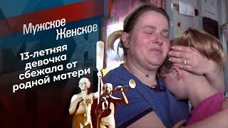 Спасите Юлю! Мужское / Женское. Выпуск от 13.05.2021