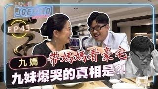 【Joeman_Show_Ep43】帶媽媽看豪宅!九妹爆哭的真相是?