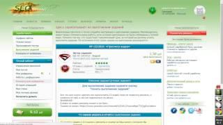 Как быстро и много заработать на SeoSprint школьнику - ТОП 5 - НОВЫЙ СПОСОБ