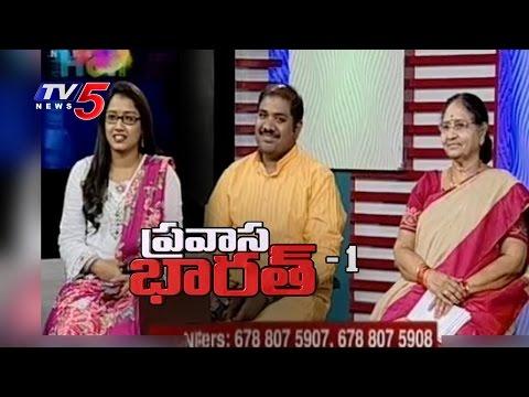 Doctor Kamala & Singers Kranthi, Yamini, Sravan, Swathi With Pravasa Bharat - 1 | TV5 News