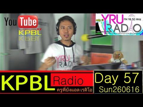 เรียนพูดอังกฤษ สู๊ดดดยอดดด กับ ครูพี่บังแอล on KPBL Radio (Day 57)