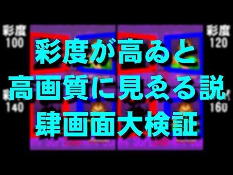 [豪鬼] 彩度(Saturation)が高ゐと高画質に見ゑる説(貳) - SUPER STREET FIGHTER II X for 3DO