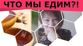 Что нужно есть чтобы быть здоровым? Возможно нам помогут пчелиные продукты. Живая здоровая еда!