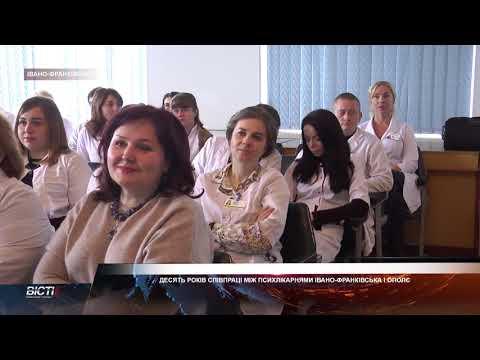 10 років співпраці психлікарень Івано-франківська і Ополє