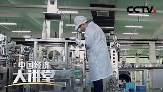 """《中国经济大讲堂》 20200419 材料之光:我们如何打造""""超级钢""""?  CCTV财经"""