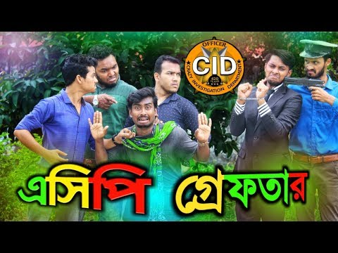 দেশী CID বাংলা PART 42 | ACP Arrested | Bangla Funny Video New 2019 | Free Comedy Video Online