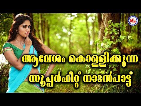 ആവേശം കൊള്ളിക്കുന്ന സൂപ്പര്ഹിറ്റ് നാടന്പാട്ട്   Halahala Munda   Superhit Malayalam Nadanpattu