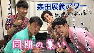 2018年7月6日(金)にポストよしもとで行われた 『森田展義アワー in ポ...