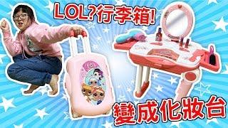 【玩具】LOL盜版?居然有行李箱?還可以變成化妝台?[NyoNyoTV妞妞TV玩具]