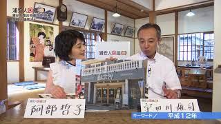 今回のゲストは今年5月に浦安市商店会連合会の会長に就任したばかりの...