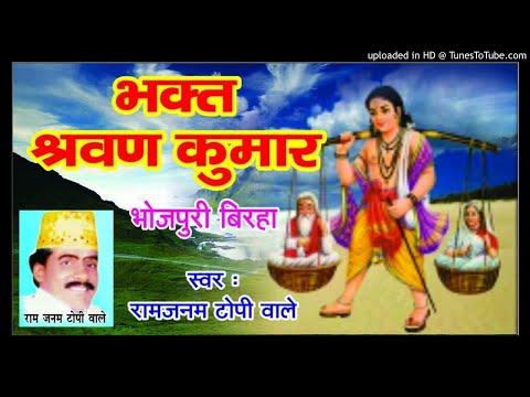 BIRHA RAMJANAM TOPIWALE - भक्त श्रवण कुमार