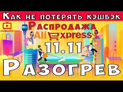 Распродажа AliExpress 11.11.2019 - как не потерять кэшбэк 11 ноября